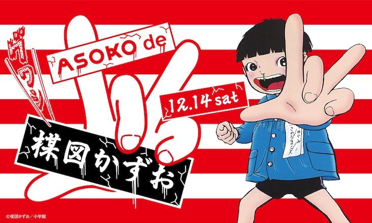 「ASOKO de 楳図かずお」ビジュアル