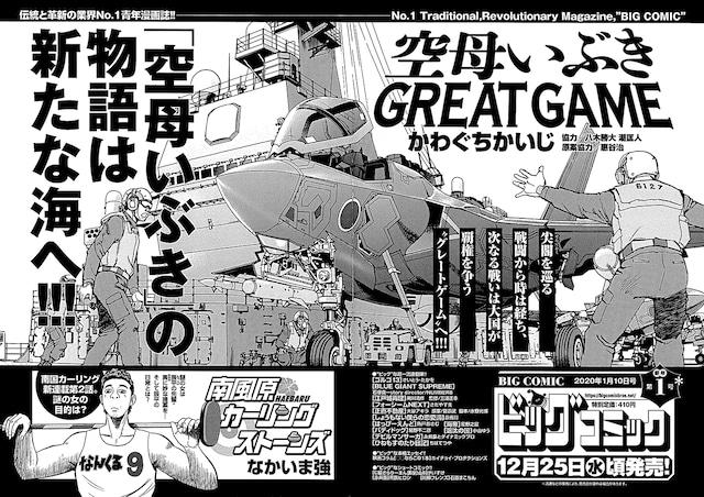 ビッグコミック2020年1号の予告ページ。