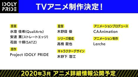 「IDOLY PRIDE」TVアニメ化の詳細。