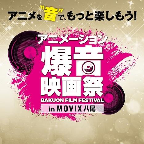 「アニメーション爆音映画祭 in MOVIX八尾」ビジュアル