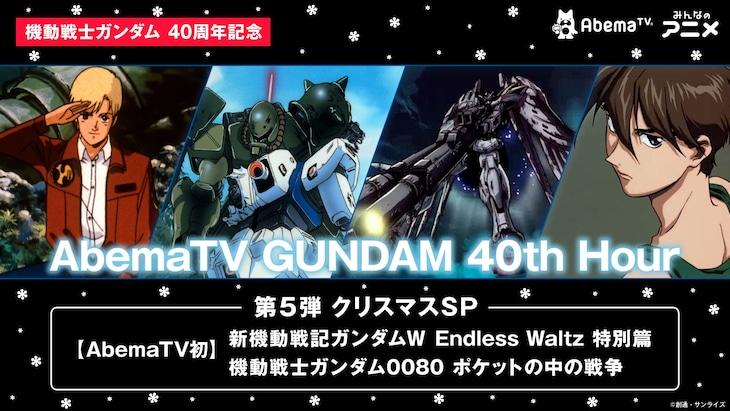 「AbemaTV GUNDAM 40th Hour」第5弾ラインナップビジュアル