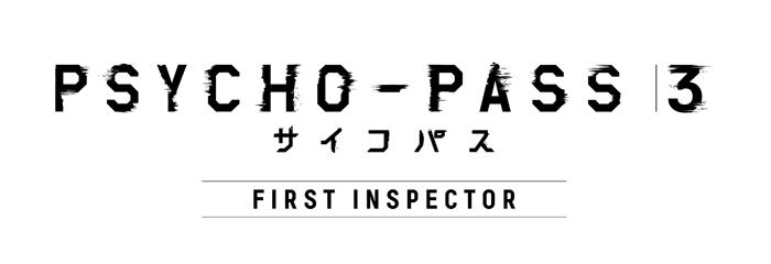 「PSYCHO-PASS サイコパス 3 FIRST INSPECTOR」ロゴ