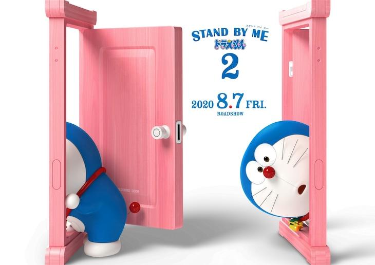映画「STAND BY ME ドラえもん2」ティザービジュアル