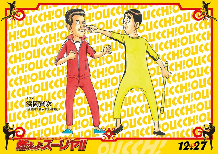 浜岡賢次が執筆した映画「燃えよスーリヤ!!」と「浦安鉄筋家族」のコラボイラスト。