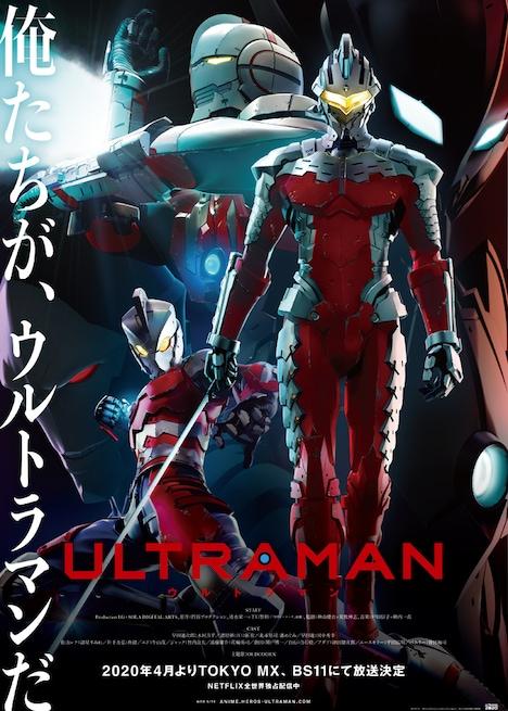 アニメ「ULTRAMAN」最新ビジュアル