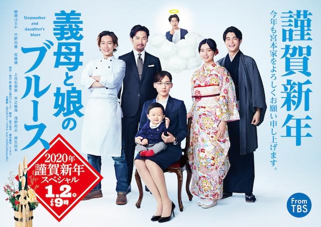 ドラマ「義母と娘のブルース 2020年謹賀新年スペシャル」キービジュアル