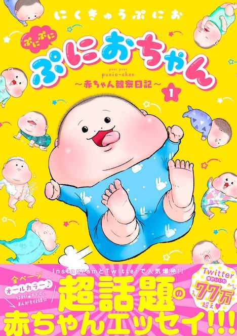 「ぷにぷにぷにおちゃん ~赤ちゃん観察日記~」1巻帯付き