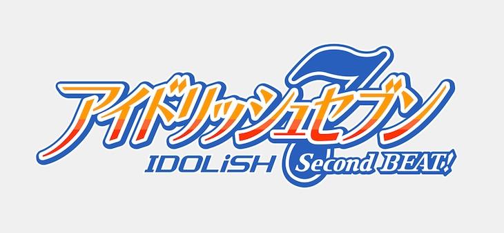 アニメ「アイドリッシュセブン Second BEAT!」ロゴ