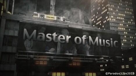 「MASTER OF MUSIC」のMVより。