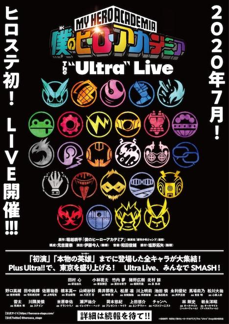 """「『僕のヒーローアカデミア』The """"Ultra"""" Live」"""
