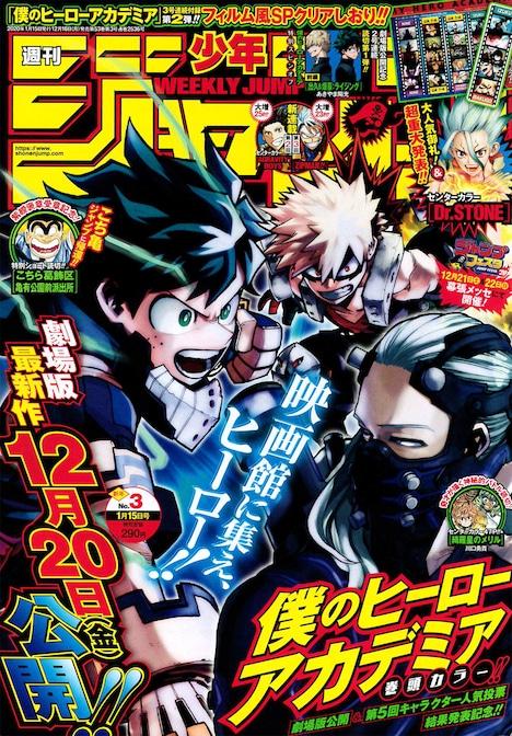 週刊少年ジャンプ2020年3号