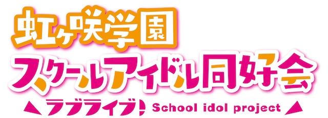 「ラブライブ!虹ヶ咲学園スクールアイドル同好会」ロゴ