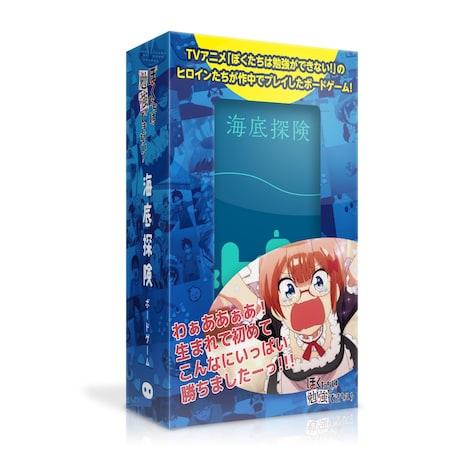「海底探険」と「ぼくたちは勉強ができない!」のコラボパッケージ。