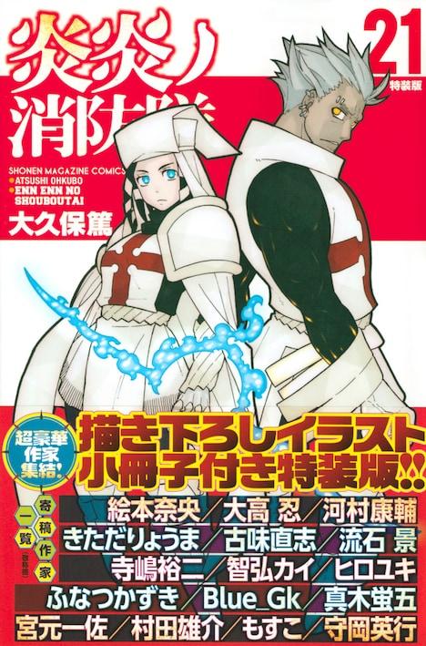 「炎炎ノ消防隊」21巻特装版