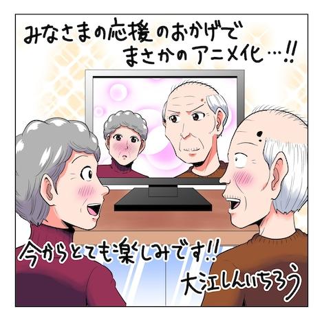大江しんいちろうによるアニメ化記念イラスト。