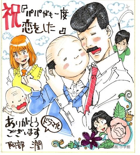 阿部潤による「パパがも一度恋をした」ドラマ化記念イラスト。