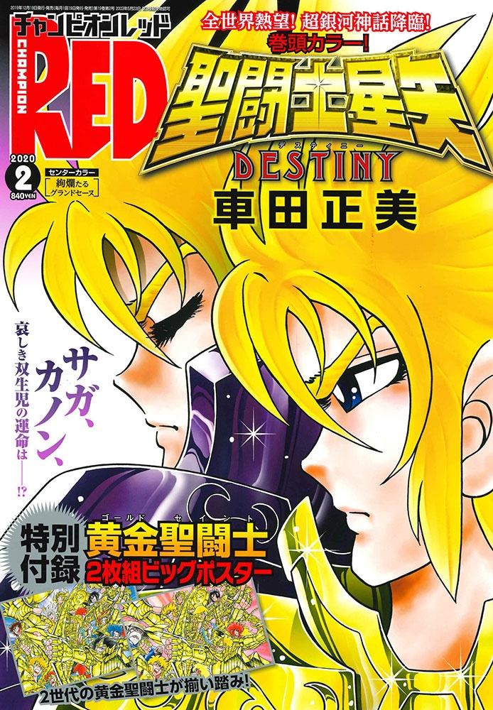 月刊チャンピオンRED2020年2月号
