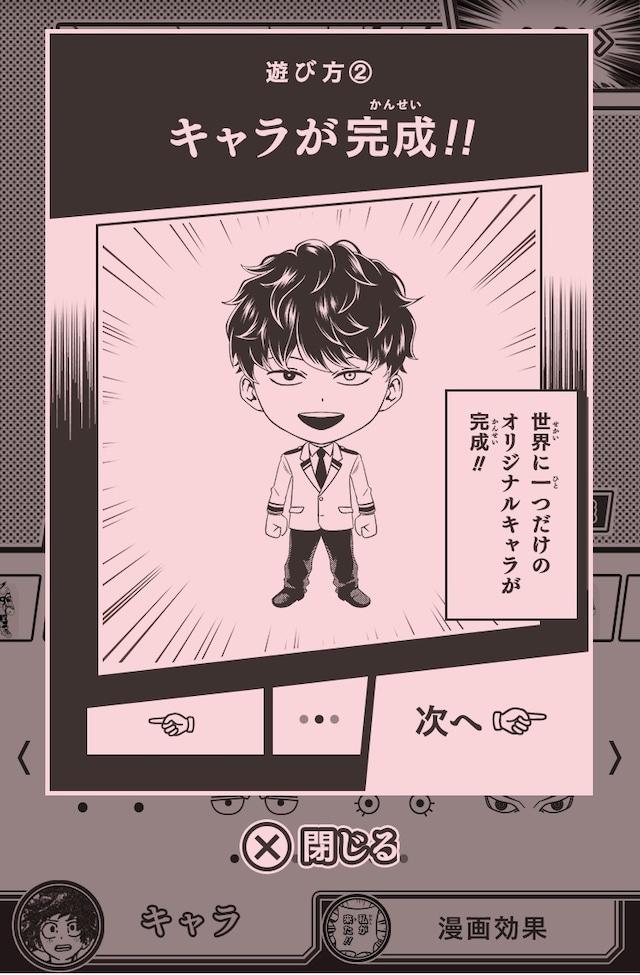 「僕のヒーローアカデミアメーカー」の利用イメージ。(c)堀越耕平/集英社