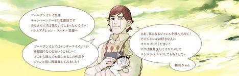 「ゴールデンカムイ文庫」の紹介画像。(c)野田サトル/集英社