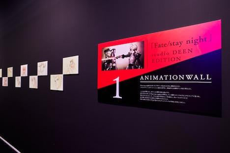 スタジオディーン版アニメ「Fate/stay night」の資料が展示されたコーナー。