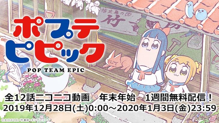 TVアニメ「ポプテピピック」無料配信の告知。