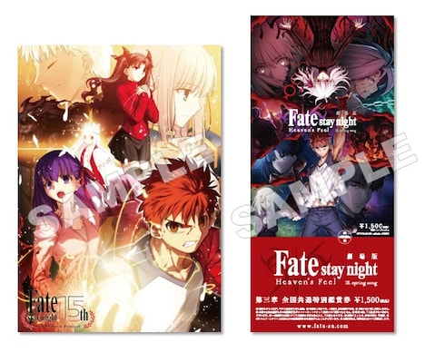 「TYPE-MOON展 Fate/stay night -15年の軌跡-」会場限定特典付き前売券と特典。
