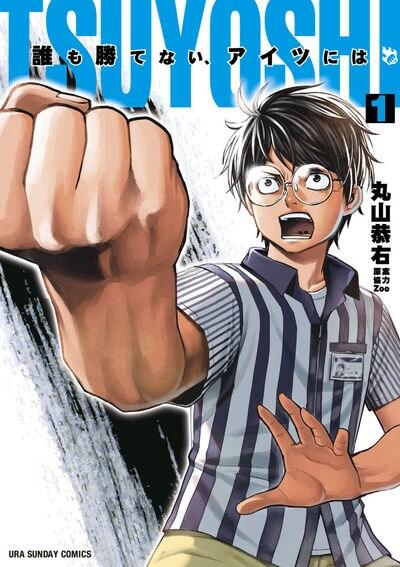 「TSUYOSHI 誰も勝てない、アイツには」1巻