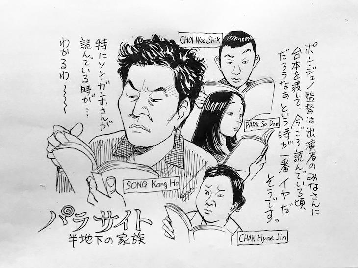 浦沢直樹が描き下ろした映画「パラサイト 半地下の家族」のイラスト。