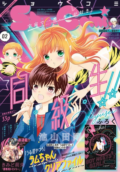 Sho-Comi2020年2号