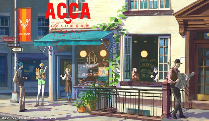 「ACCA13区監察課 Regards」の描き下ろしBOXイラスト。