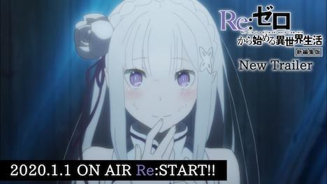 「Re:ゼロから始める異世界生活」第1期新編集版PVより。