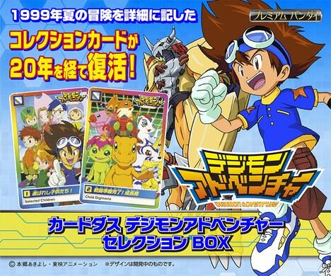 「カードダス デジモンアドベンチャー セレクションBOX」