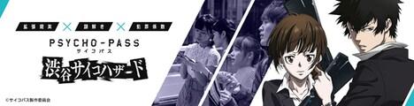 AR謎解きゲーム「PSYCHO-PASS サイコパス 渋谷サイコハザード」告知バナー