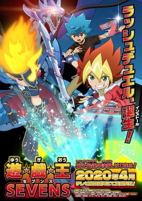 「遊☆戯☆王SEVENS」のティザービジュアル。
