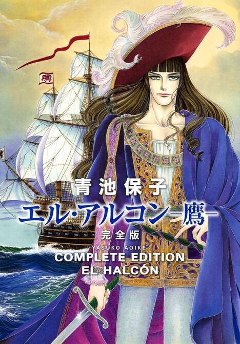 「エル・アルコン-鷹-」完全版