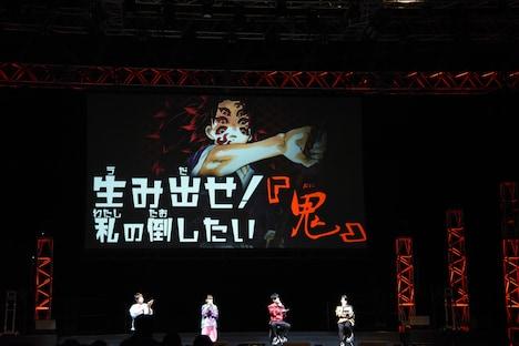 「鬼滅の刃」ステージイベントの様子。