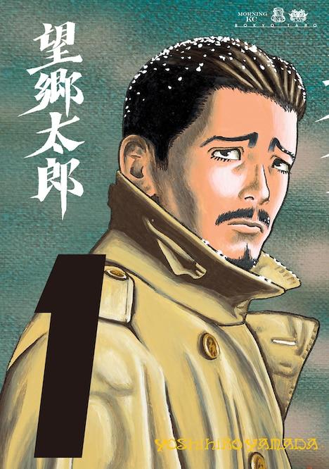 「望郷太郎」1巻