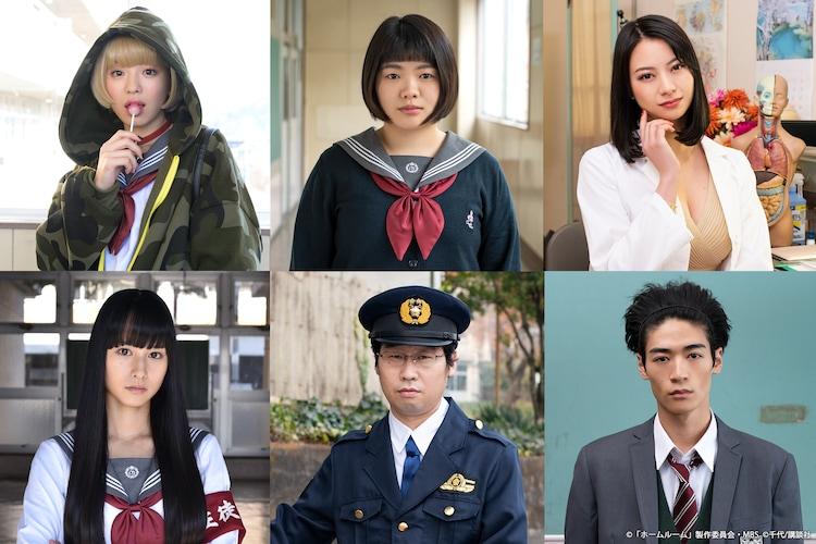 コミックナタリー            TVドラマ「ホームルーム」追加キャストに富田望生、前野朋哉、山下リオら