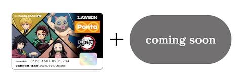 Loppi・HMV&BOOKS online限定販売の「鬼滅の刃 Pontaカード+つながるアクリルキーホルダーセット」