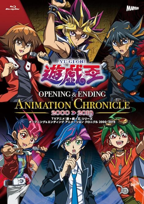 「TVアニメ『遊☆戯☆王』シリーズ OP&ED ANIMATION CHRONICLE【2000~2019】」のジャケット。
