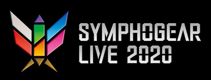 「シンフォギアライブ2020」ロゴ