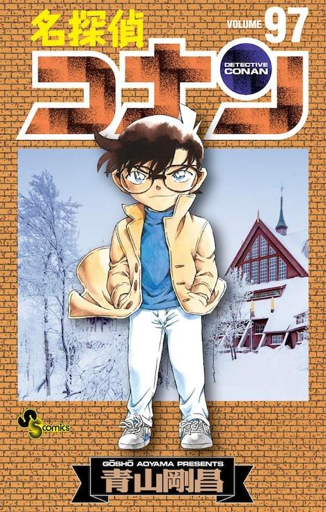 「名探偵コナン」97巻