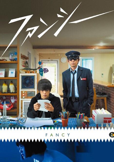 映画「ファンシー」新ビジュアル