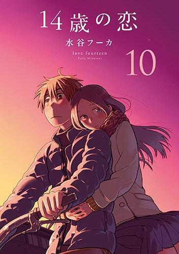 「14歳の恋」10巻