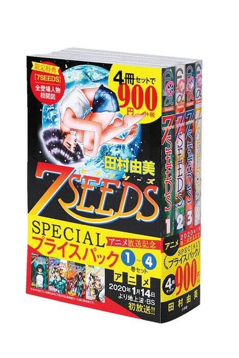 「『7SEEDS』1~4巻 アニメ放送記念 SPECIALプライスパック」