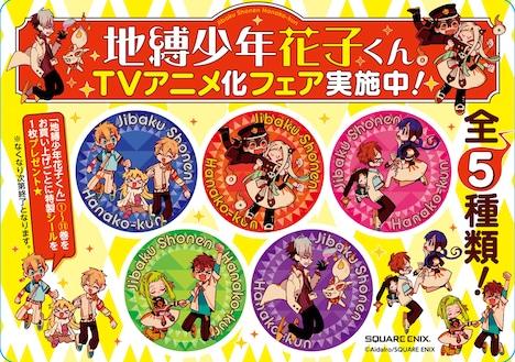 「地縛少年花子くん」アニメ化記念フェアの案内。