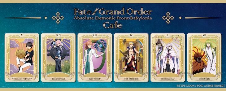 「Fate/Grand Order -絶対魔獣戦線バビロニア- Limited Cafe」ビジュアル