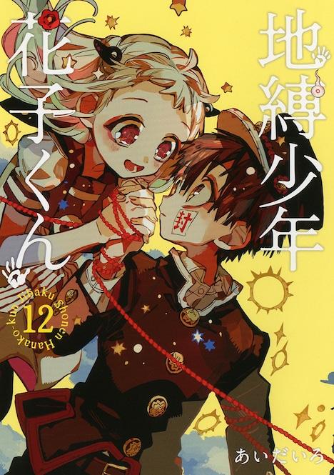 「地縛少年花子くん」12巻