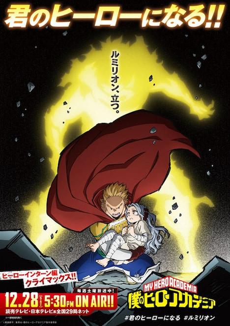 「『僕のヒーローアカデミア』ヒーローインターン編」のクライマックスビジュアル第1弾「ルミリオン」。