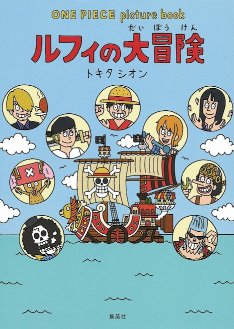 「ONE PIECE picture book ルフィの大冒険」